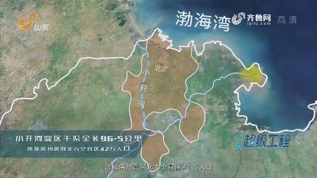 """【闪电新闻排行榜】山东超级工程----""""地球癌症""""的""""中国配方"""""""