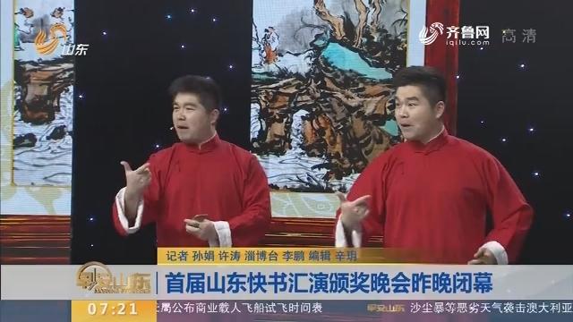 首届山东快书汇演颁奖晚会11月24日晚闭幕