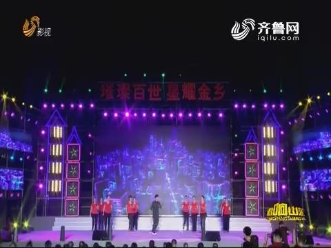20181125《唱响山东》:璀璨百世 星耀金乡