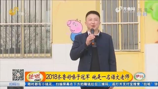2018齐鲁好嗓子冠军 他是一名语文老师
