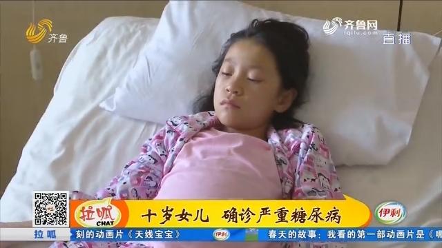 临清:十岁女儿 确诊严重糖尿病