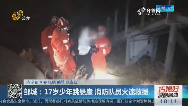 邹城:17岁少年跳悬崖 消防队员火速救援