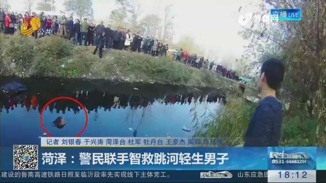 菏泽:警民联手智救跳河轻生男子
