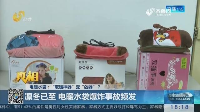 """【真相】电暖水袋:""""取暖神器""""变""""凶器""""?凛冬已至 电暖水袋爆炸事故频发"""