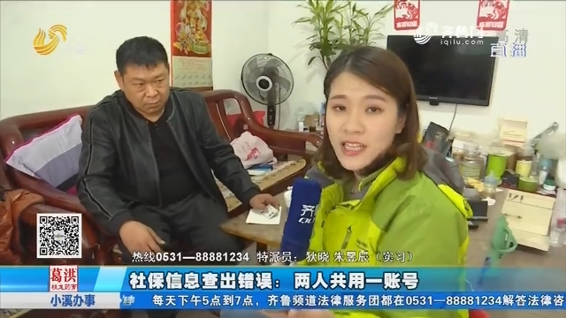 邹城:社保信息查出错误 两人共用一账号