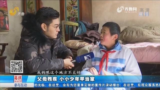 济南:父母残疾 小小少年早当家