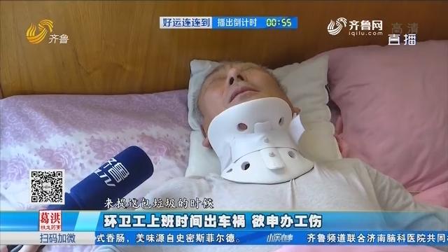 淄博:环卫工上班时间出车祸 欲申办工伤