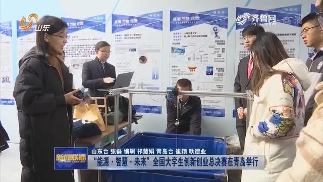 """""""能源·智慧·未来""""全国大学生创新创业总决赛在青岛举行"""