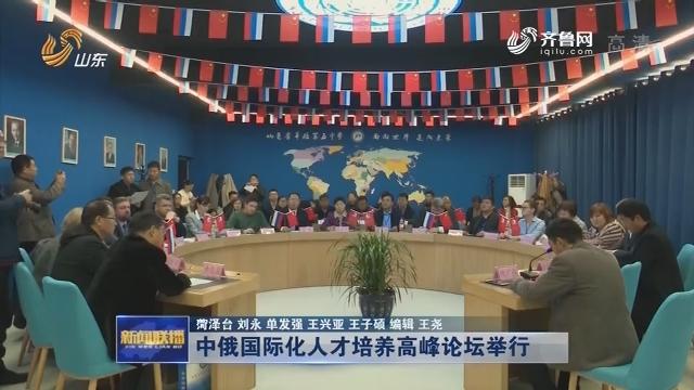中俄国际化人才培养高峰论坛举行