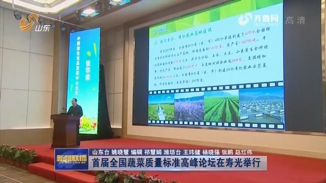 首届全国蔬菜质量标准高峰论坛在寿光举行