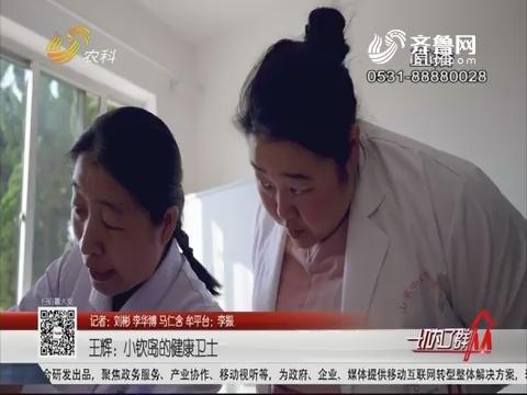 王辉:小钦岛的健康卫士