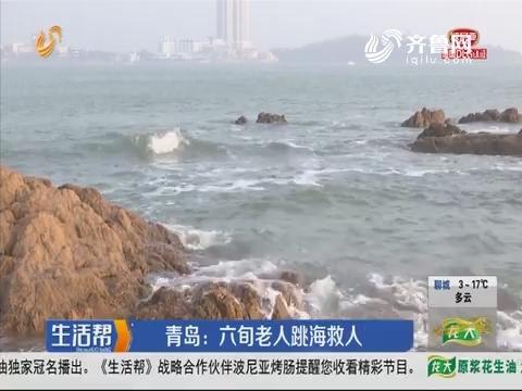 青岛:六旬老人跳海救人