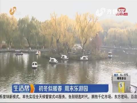 初冬似暖春 周末乐游园
