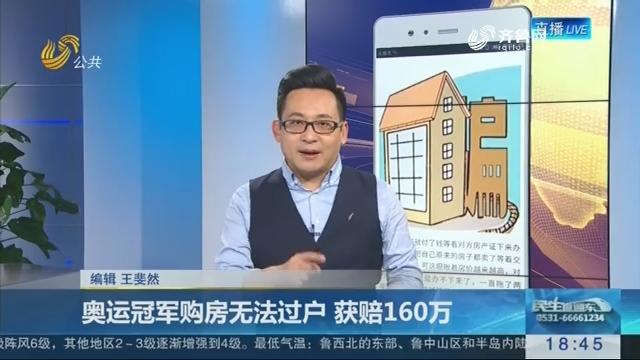 【新说法】奥运冠军购房无法过户 获赔160万