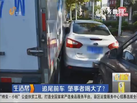 潍坊:追尾前车 肇事者喝大了?