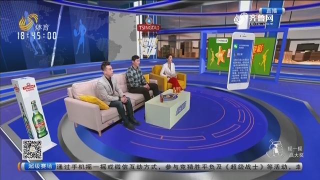 北京国安VS山东鲁能(上)