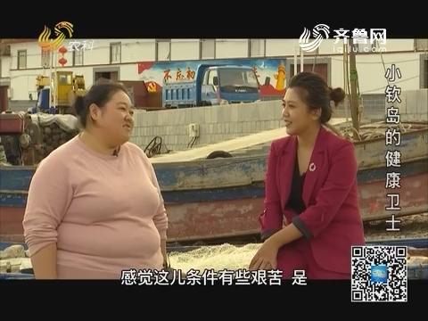 20181125《名医话健康》:小钦岛的健康卫士