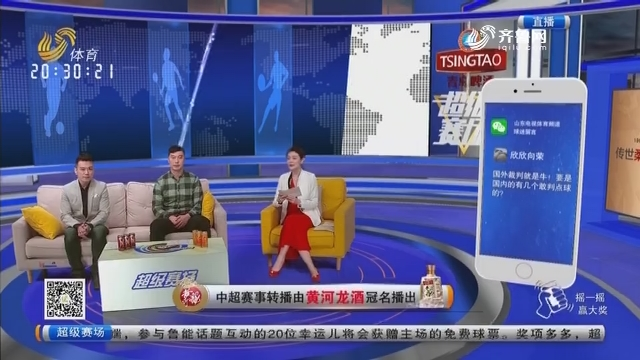 北京国安VS山东鲁能(中)