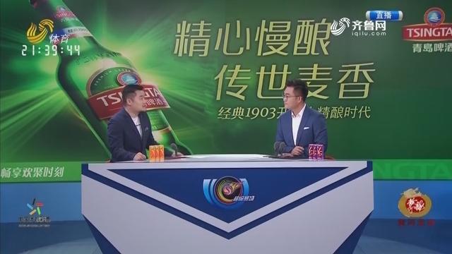 北京国安VS山东鲁能(下)