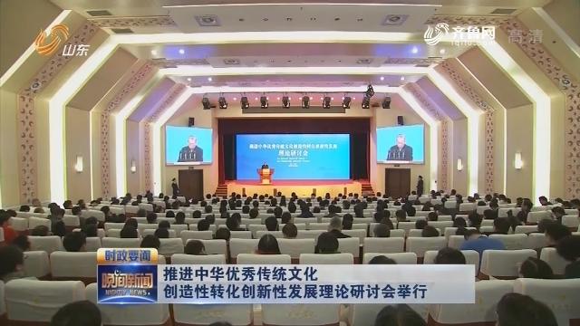 推進中華優秀傳統文化創造性轉化創新性發展理論研討會舉行