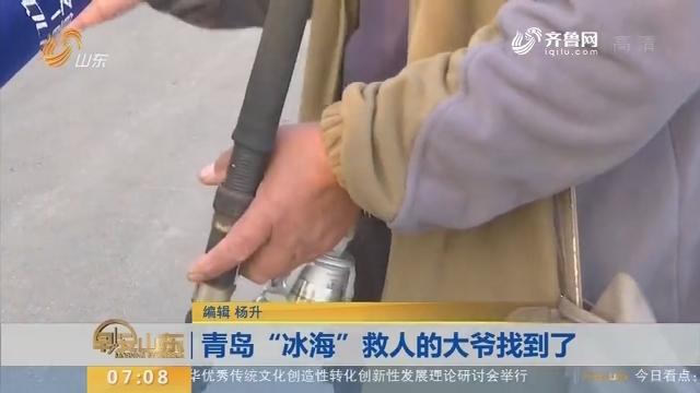 """【闪电新闻排行榜】青岛""""冰海""""救人的大爷找到了"""
