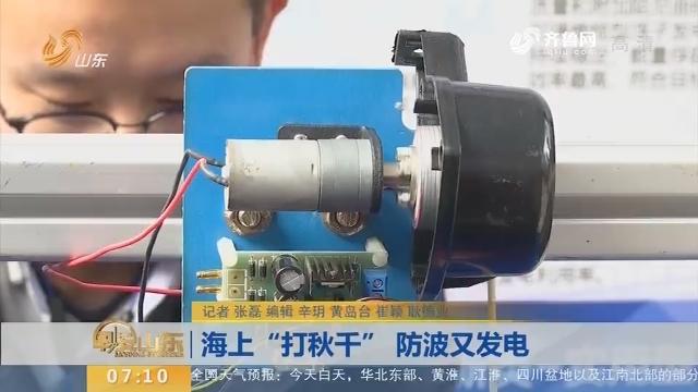 """【闪电新闻排行榜】海上""""打秋千"""" 防波又发电"""