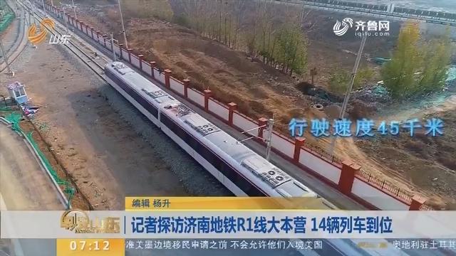 【闪电新闻排行榜】记者探访济南地铁R1线大本营 14辆列车到位