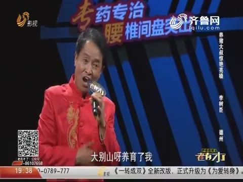20181125《老有才了》:养猪大叔惊艳亮嗓