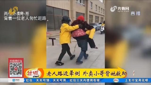诸城:老人路边晕倒 外卖小哥背她救助
