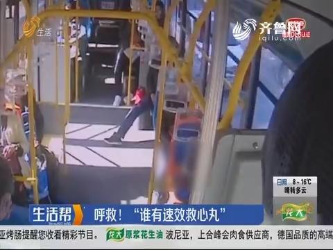 """淄博:呼救!""""谁有速效救心丸"""""""