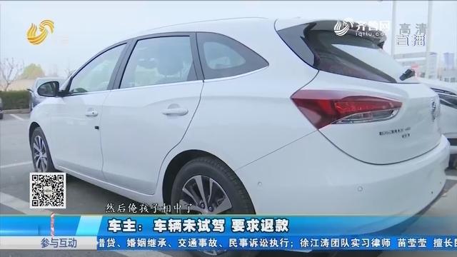 济南:全款购入新车 行驶中发现异常抖动