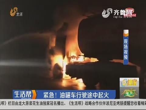 东营:紧急!油罐车行驶途中起火