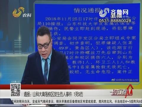 通报:山科大青岛校区发生伤人事件 1死5伤