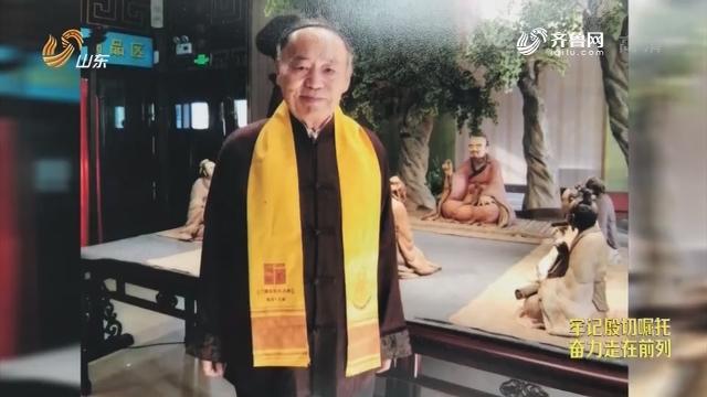 20181126《齐鲁先锋》:在习近平新时代中国特色社会主义思想指引下·牢记殷切嘱托 奋力走在前列 骆承烈——在弘扬优秀传统文化路上不停歇