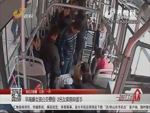 【身边正能量】济南:早高峰女孩公交晕倒 2名女乘客伸援手