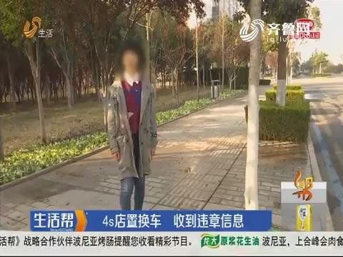 潍坊:4s店置换车 收到违章信息