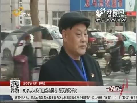 【群众英雄】淄博:69岁老人校门口当志愿者 每天鞠躬千次