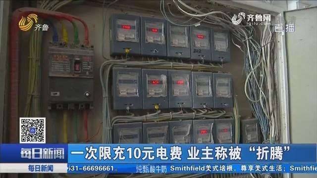 """济南:一次限充10元电费 业主称被""""折腾"""""""