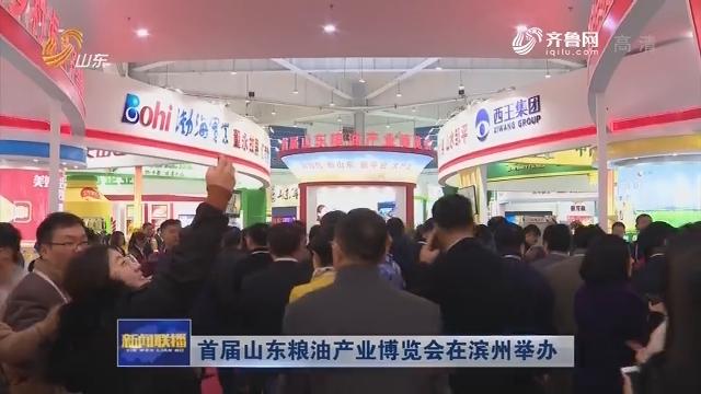 首届山东粮油产业博览会在滨州举办
