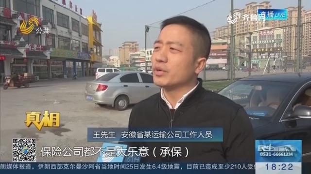 【真相】200辆安徽籍货车来鲁投保 承保4个月后保险公司拒赔