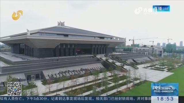 曲阜孔子博物馆今日试运行 70多万件孔府文物未来将于游客见面