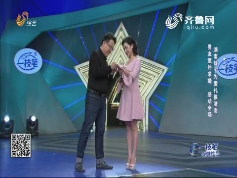 20181126《我是大明星》:湖南妹子为爱扎根济南 男友意外求婚