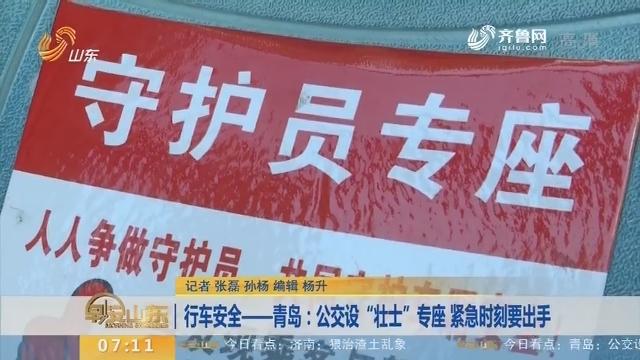 """【闪电新闻排行榜】行车安全——青岛:公交设""""壮士""""专座 紧急时刻要出手"""
