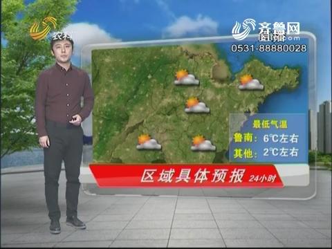 看天气:今天夜间到明天白天 全省天气多云间晴