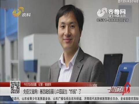 """【今日互动话题】免疫艾滋病!基因超级婴儿中国诞生""""炸锅""""了"""
