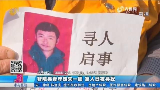 济南:智障男青年走失一周 家人日夜寻找