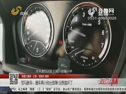 【消费大真探】宝马新车:提车两小时出故障 仪表盘坏了