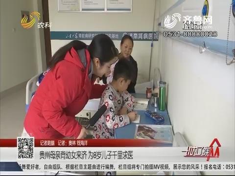 【记者跑腿】贵州母亲背幼女来济 为8岁儿子千里求医