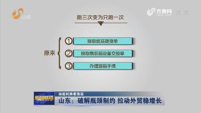 【动能转换看落实】山东:破解瓶颈制约 拉动外贸稳增长