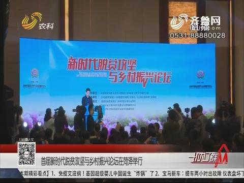 首届新时代脱贫攻坚与乡村振兴论坛在菏泽举行